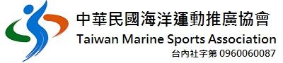 :::中華民國海洋運動推廣協會::: Logo
