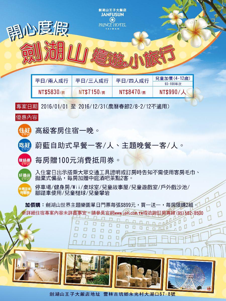 劍湖山王子大飯店-嬉遊小旅行