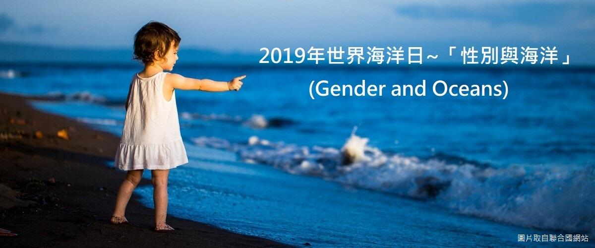 2019年世界海洋日~「性別與海洋」(Gender and Oceans)